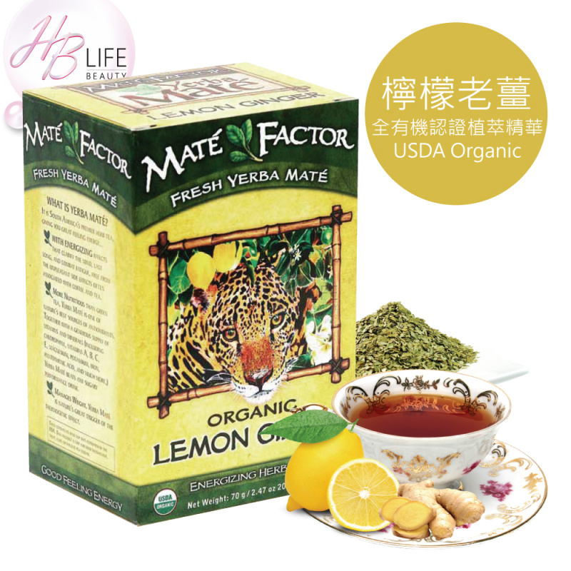 Mate Factor 有機馬黛茶(檸檬老薑)(20包)