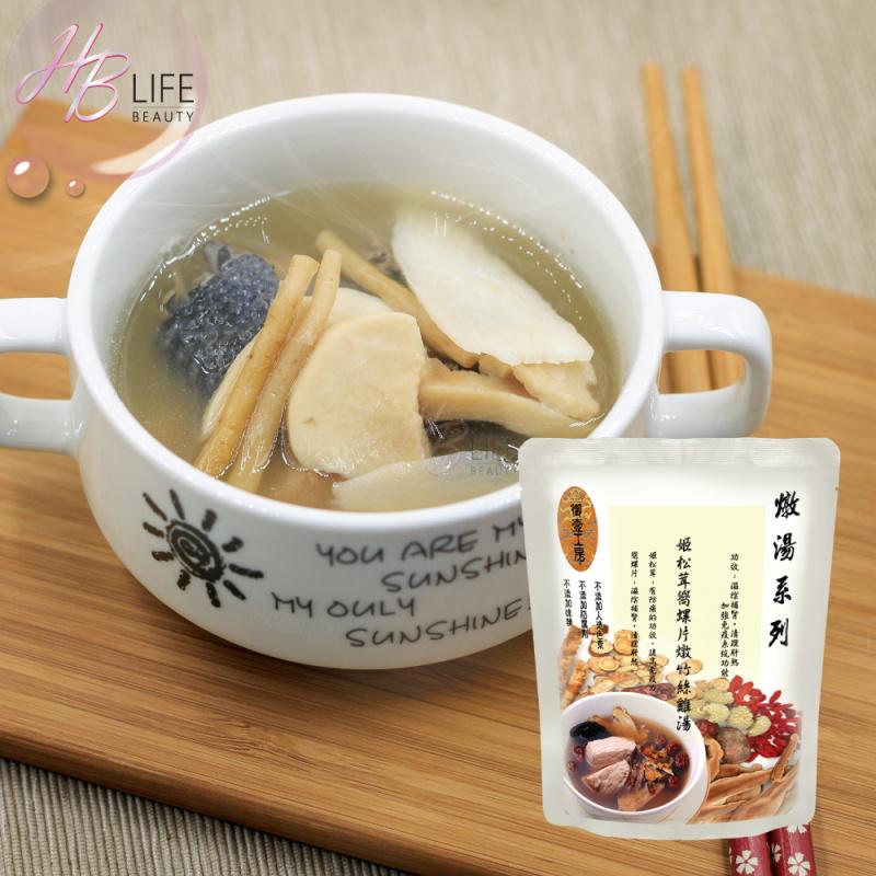 03 御壹工房 姬松茸嚮螺片燉竹絲雞湯(400克)