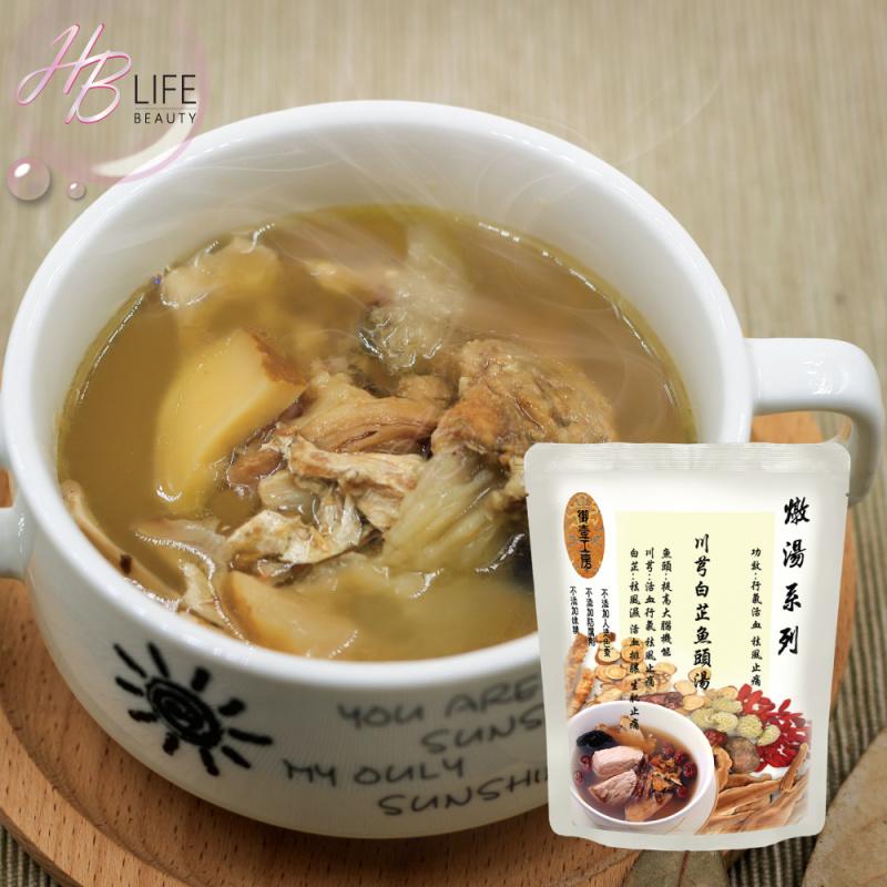 10 御壹工房 川芎白芷魚頭湯(400克)