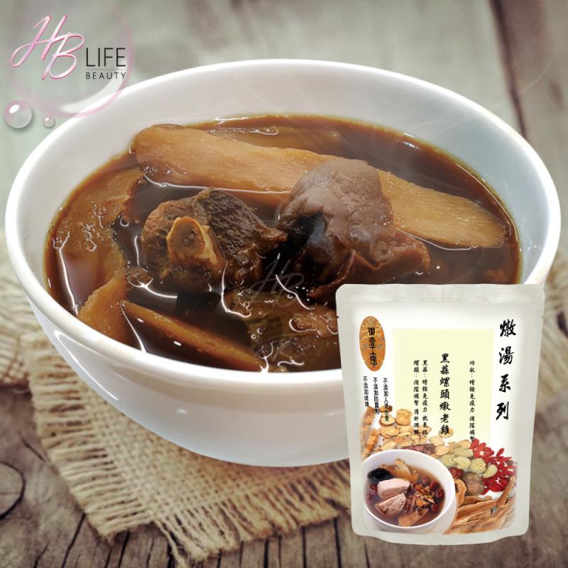 17 御壹工房 黑蒜螺頭燉老雞湯(400克)