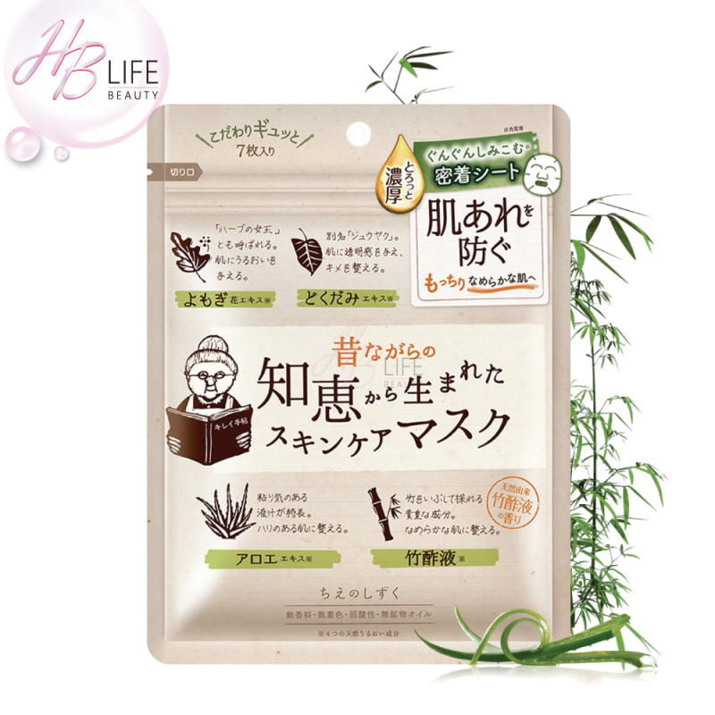 Naris up 草本袪印保濕面膜(7片)