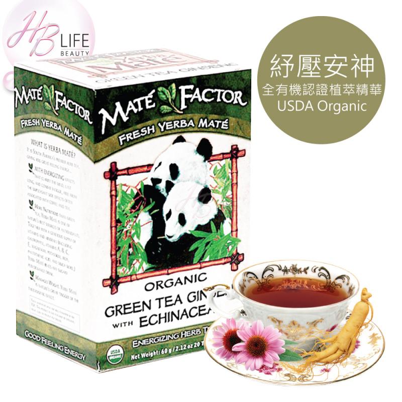 Mate Factor綠茶人蔘有機馬黛茶 20包