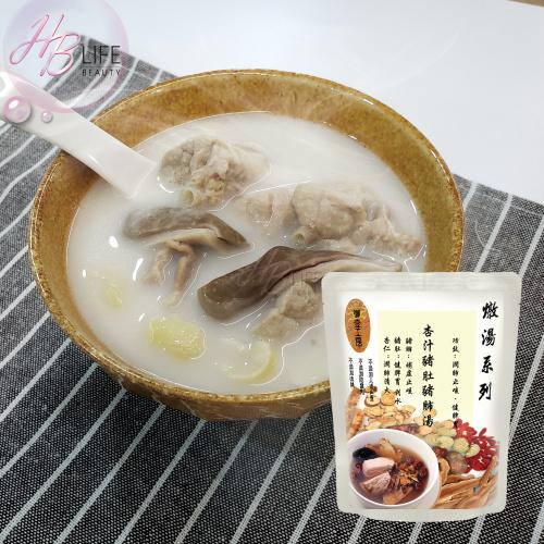 22 御壹工房 杏汁豬肚豬肺湯 (400g)