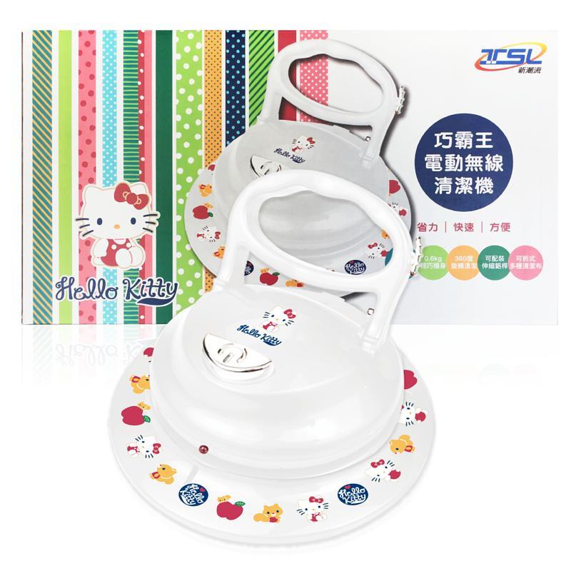 TSL Hello Kitty 巧霸王第三代無線充電多用途清潔機 (升級版)