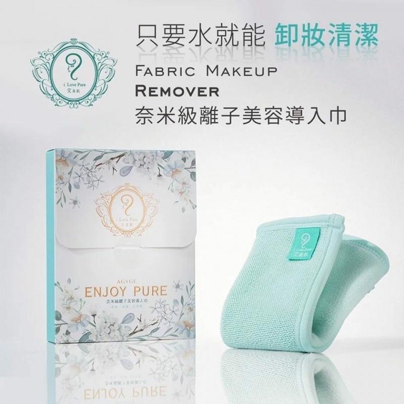 台灣 奈米級離子美容導入巾|卸妝|廢角質|粉刺|粗大毛孔|新陳代謝|保濕|
