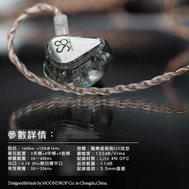 MOONDROP S8 水月雨 3分頻 旗艦8單元 動鐵 舞台 入耳式耳機 水氏調音A8升級版【透明公模版】
