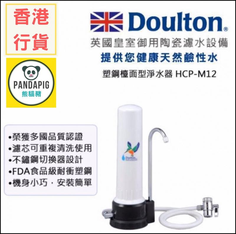 [香港行貨][一年保用] HCP (M12) 珊瑚號 濾水器 可濾鉛 英國飛力-道爾頓 DOULTON What App 65227066