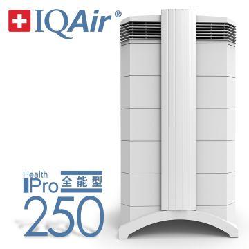 [香港行貨] [3年保用] IQAIR 美國 IQAir HealthPro 250 [NE][新版] 空氣清新機 【銀行過數15999】