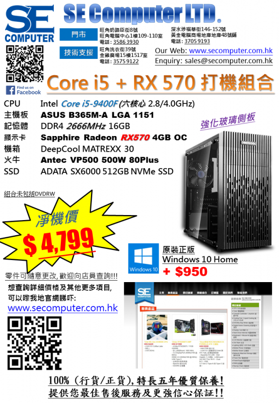 Intel Core i5 9400F + RX 570 打機組合