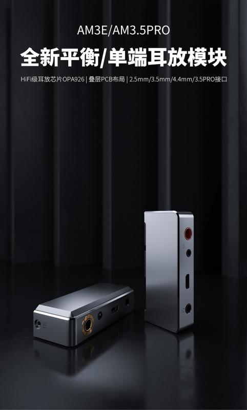 FiiO AM3E 放大器模組 [2款]