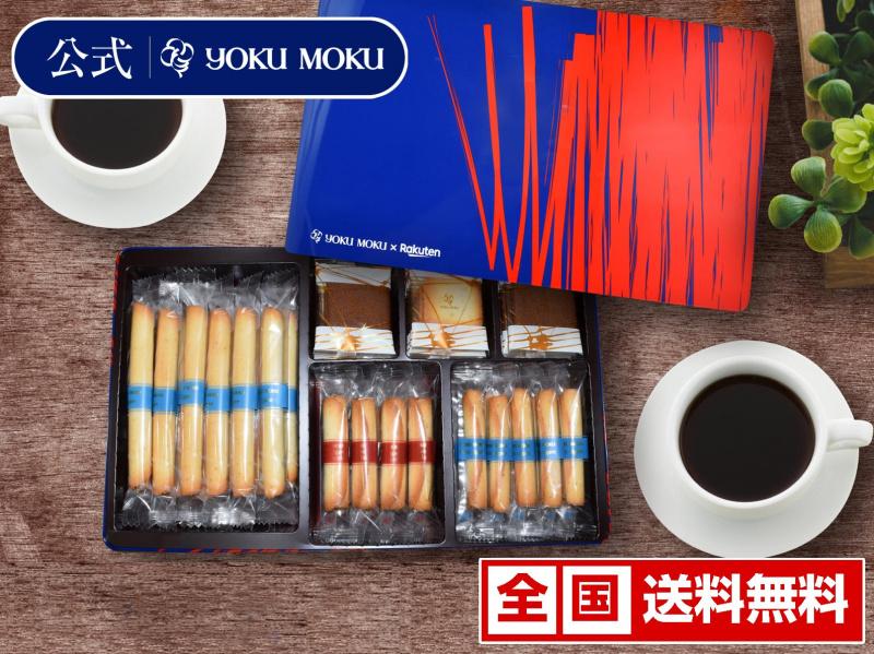 Yoku Moku 雜錦5款 43件裝