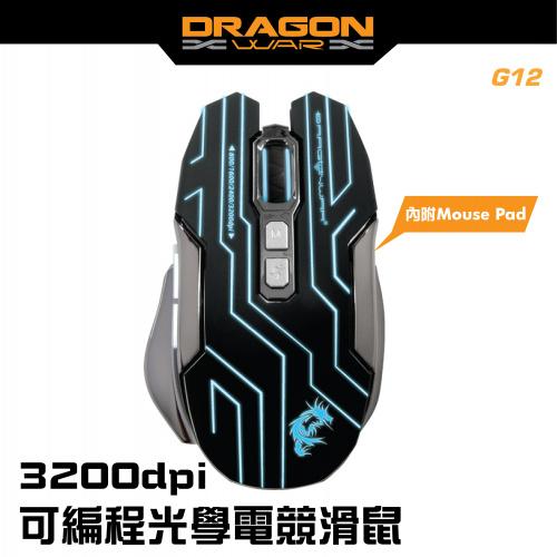 Dragon War G12 自動更換彈匣電競遊戲滑鼠