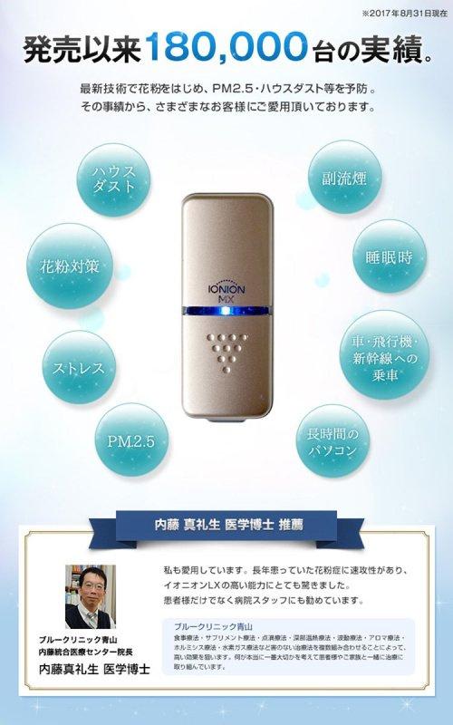 日本IONION MX 超輕量隨身空氣清新機
