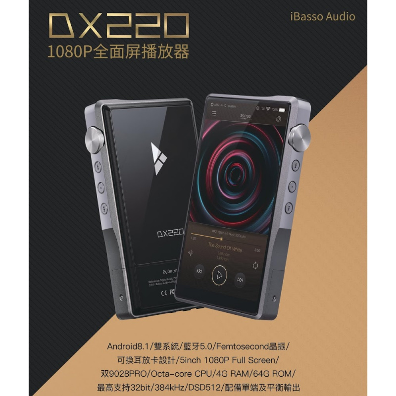iBasso DX220 音樂播放器