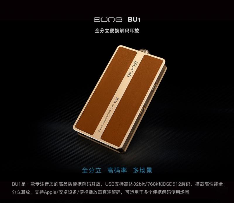 Aune BU1 (內置全分立+ DAC功能)