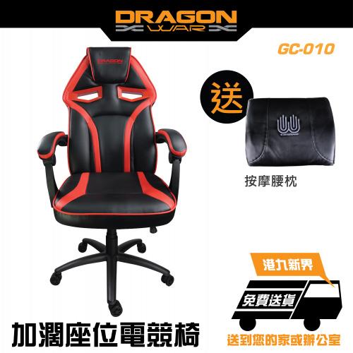 Dragon War GC-010型格電腦椅電競椅送按摩枕