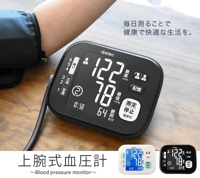日本人氣家電品牌 Dretec Dretec BM-202 上臂式血壓計