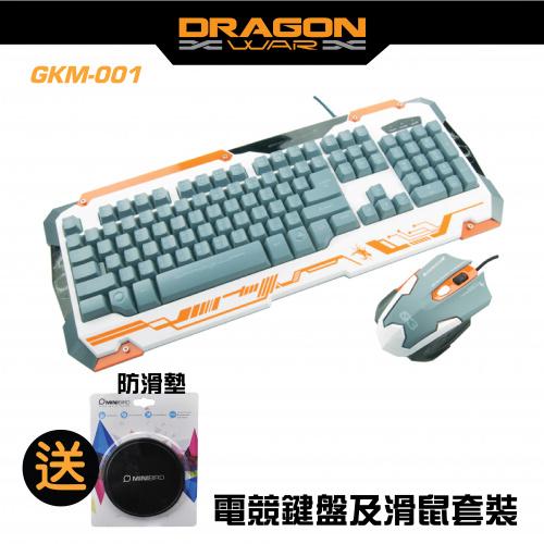 Dragon War GKM-001-WH 專業電競類機械軸鍵盤滑鼠套裝