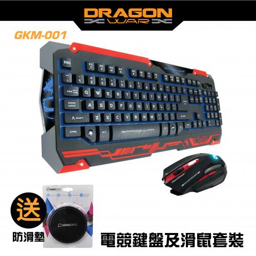 Dragon War GKM-001-BK 專業電競類機械軸板鍵盤連滑鼠套裝