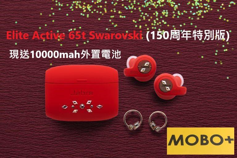 Jabra Elite Active 65t Swarovski 水晶限量版真無線耳機 (150周年特別版)