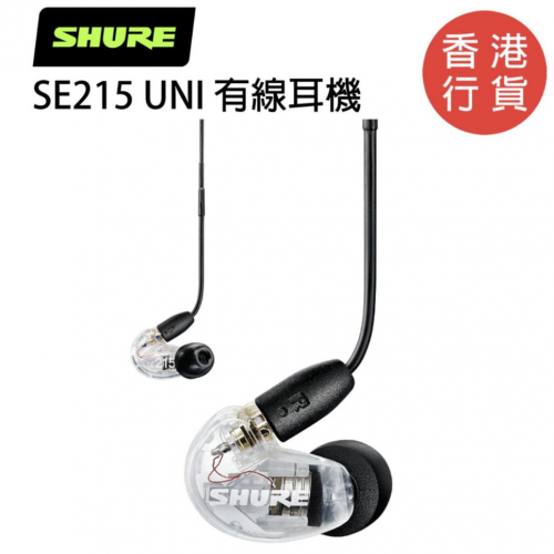 Shure SE215 專業隔音耳機 (2019版)