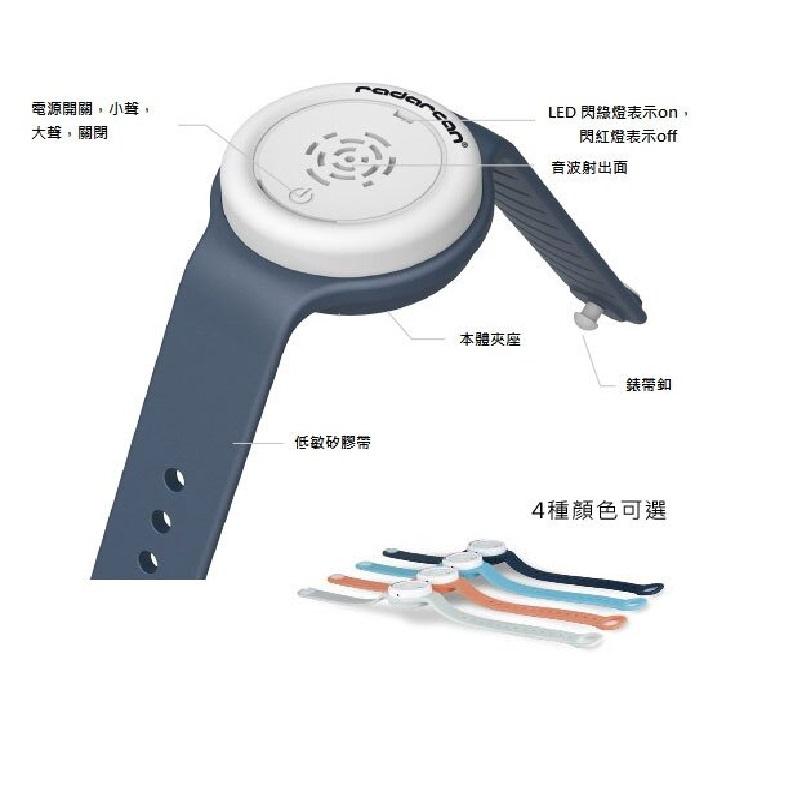 Radarcan R-100 無味電子驅蚊手環 Plus 版 【行貨保養】