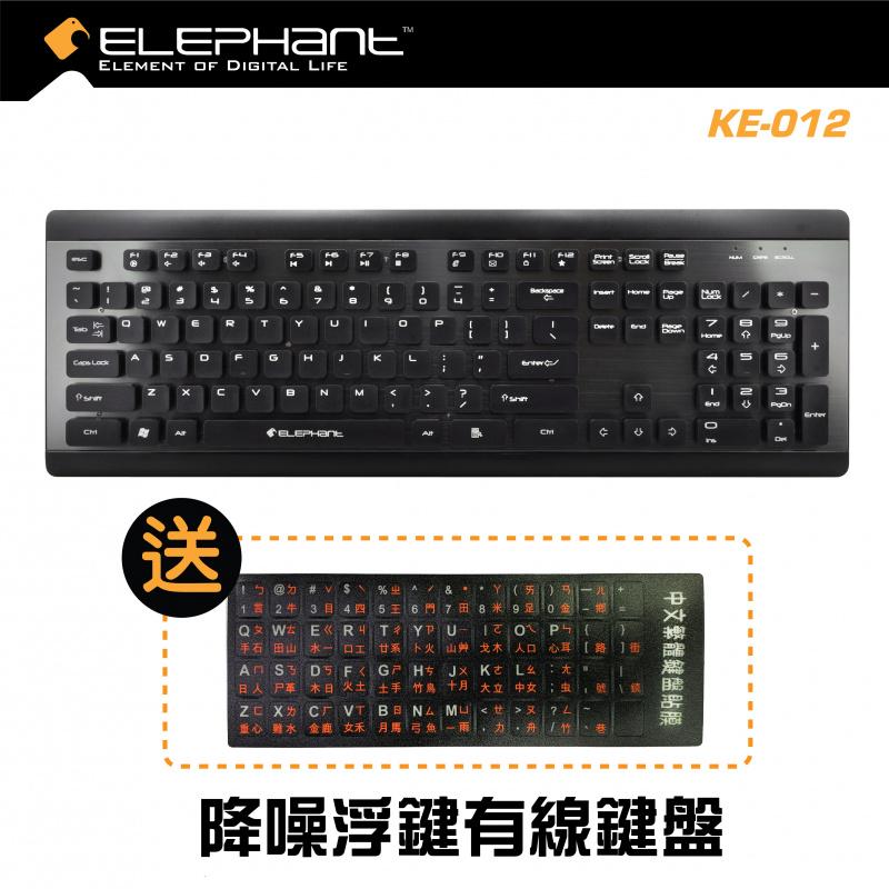 ELEPHANT - KE-012-ENG 降噪浮鍵 英文版有線鍵盤