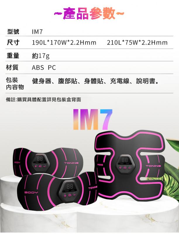 【新款】IMATE 智能健身儀健身器EMS健身儀抖脂瘦身瘦腰