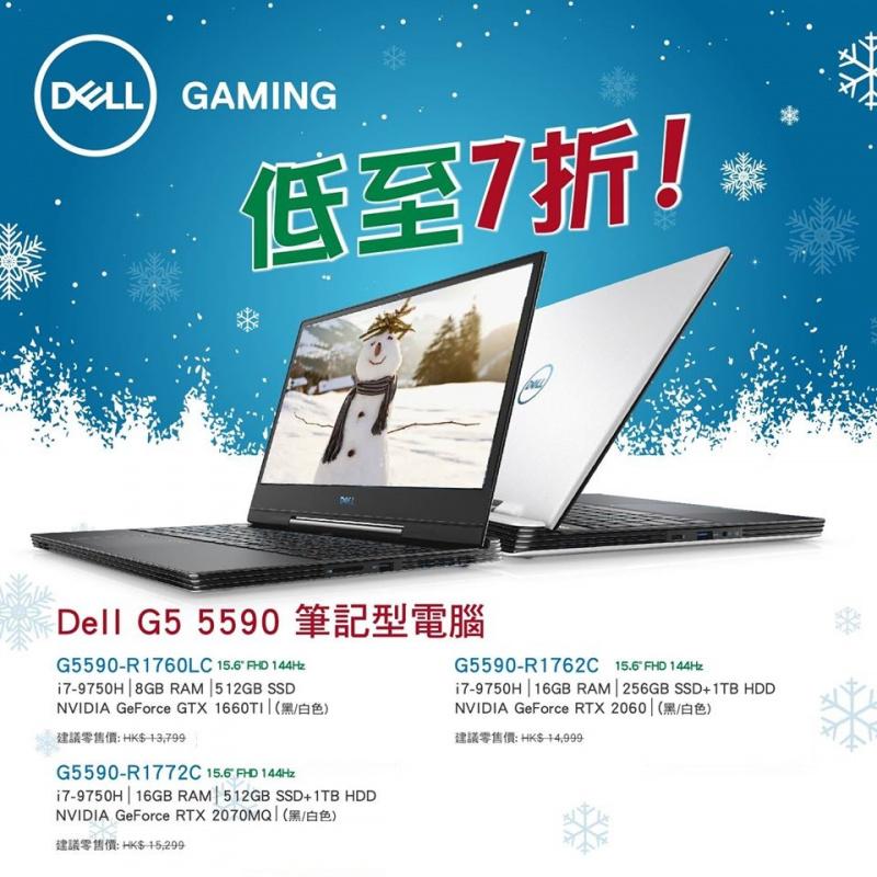 Dell G5 5590 電競手提電腦