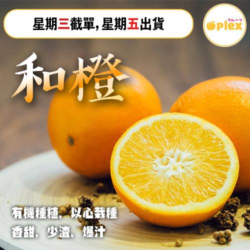 全天然栽種 和橙 3 個 (逢星期五出貨)