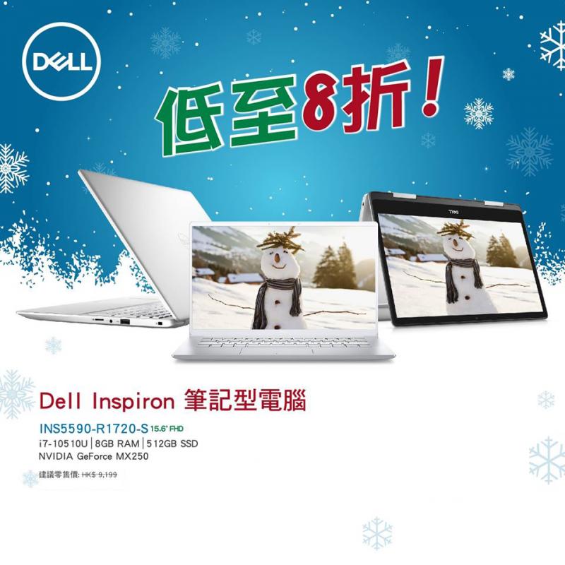 Dell Inspiron i7 筆記型電腦 (INS5590-R1720-S)