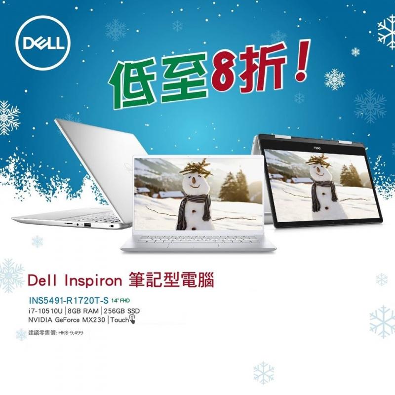 Dell Inspiron i7 筆記型電腦 (INS5491-R1720T-S)