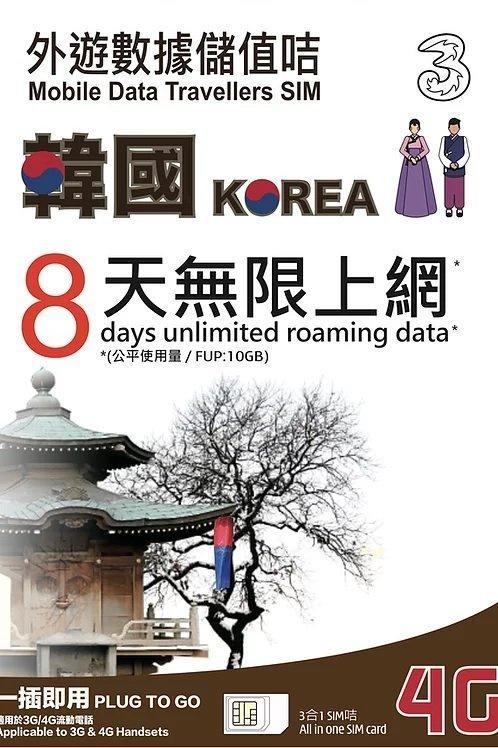3HK 4G 上網電話卡 -韓國(6/8日)
