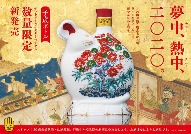 Suntory Royal Whisky 2020鼠年限量版 禮品盒裝