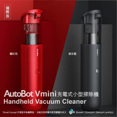 AutoBot V Mini 便攜式吸塵器