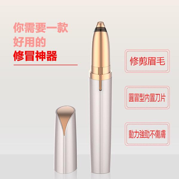 日本TSK - 電動女士修眉筆美容美眉修剪器