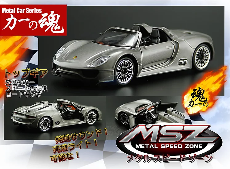 Metal Speed Zone die-cast 合金車[多款]