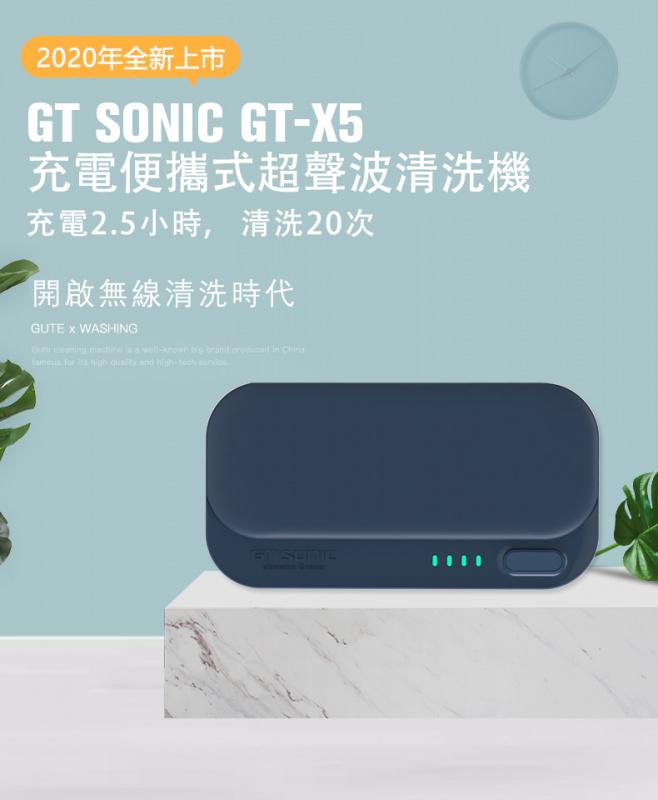 GT Sonic GT-X5 充電便攜式超聲波清洗機 [4色]