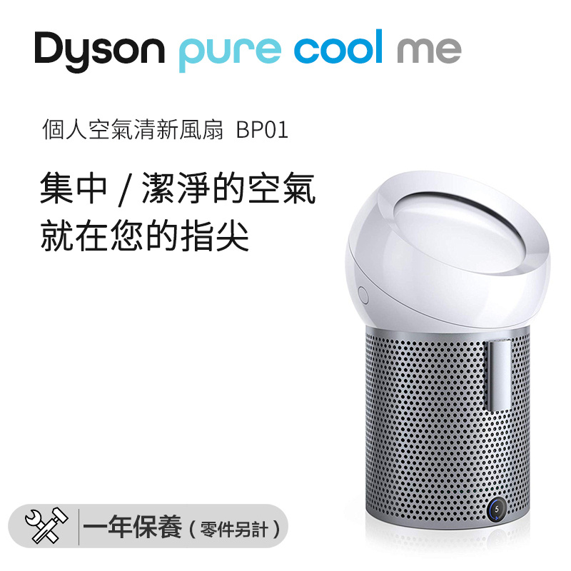 Dyson - Pure Cool Me個人空氣清淨風扇 BP01 平行進口兩腳插