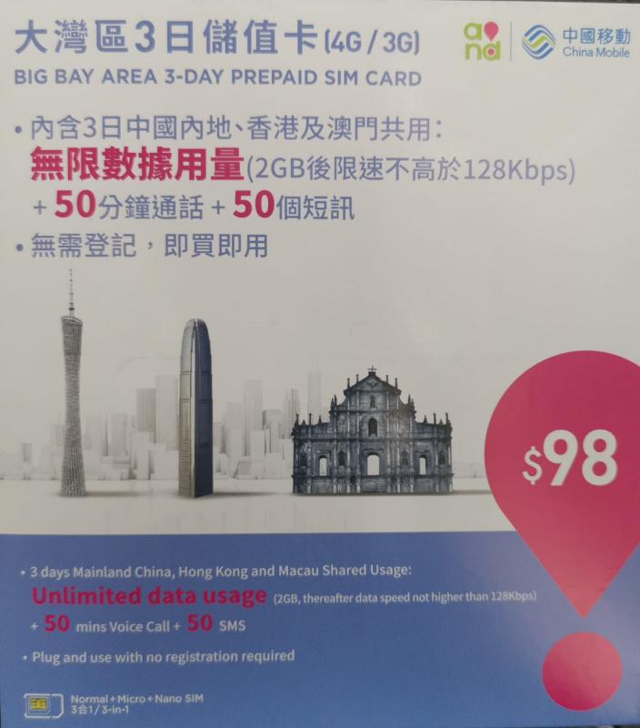 4G/3G 大灣區3日中港澳共用2GB 上網卡+50分鐘通話