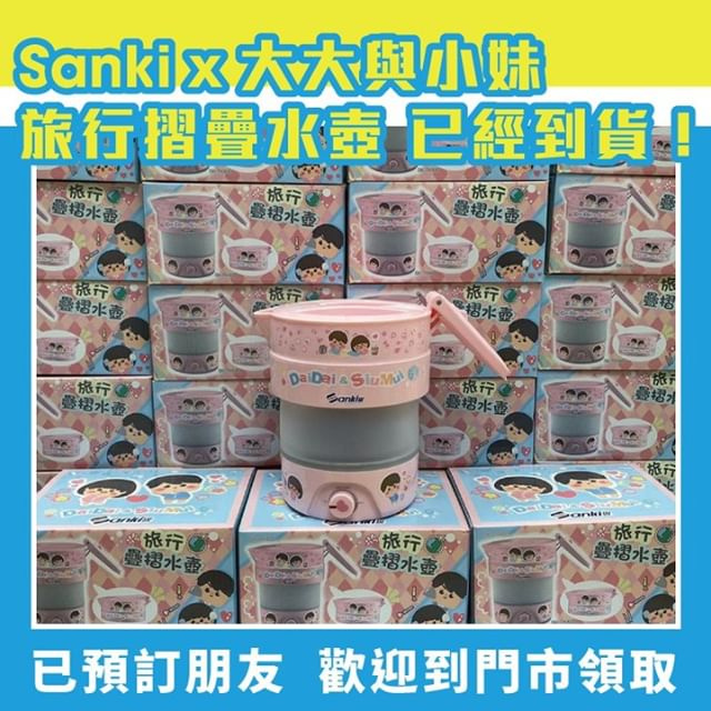 🇯🇵 日本山崎 Sanki 🎌 x 大大與小妹 限量版 國際通用旅行摺疊水壺 (香港行貨一年保養)