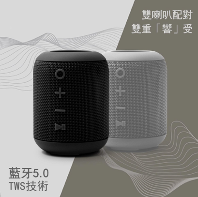 Sound Crush - M7 真無線立體聲 便攜式防水藍牙喇叭