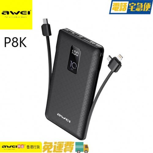 Awei P8K 移動電源 10000mAh [2色]