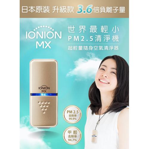 IONION - MX 日本製超輕量攜帶式迷你空氣清淨機