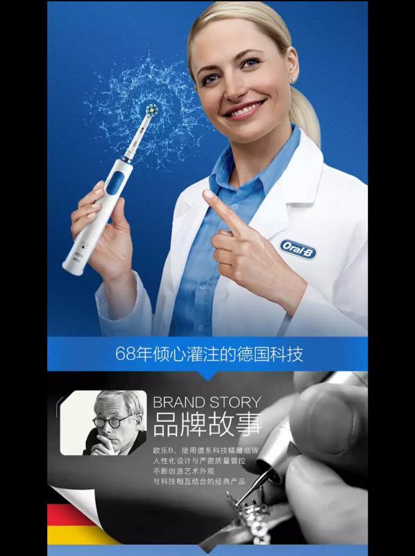 🇩🇪德國版本🇩🇪 Oral-B Pro600 Plus 3D聲波智能電動牙刷 (壓力減速感應,計時功能,有效清除牙菌斑)