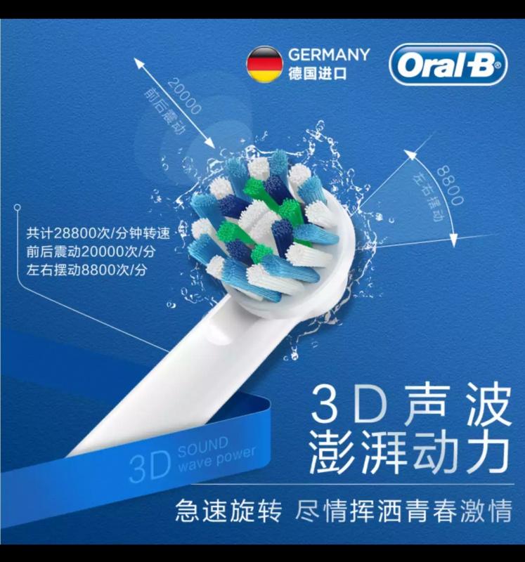 🇩🇪德國版本🇩🇪 Oral-B Pro600 3D Action 聲波智能電動牙刷 (有效清除牙菌斑)