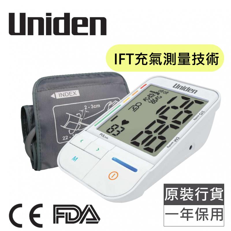 日本Uniden - [最新款]上臂式血壓計 AM2305 充氣測量技術 IFT 特大4.8吋顯示屏 支持4用戶操作