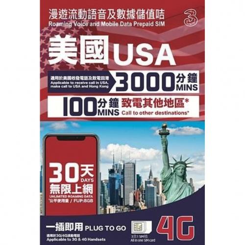 3HK 4G 上網電話卡 - 美國