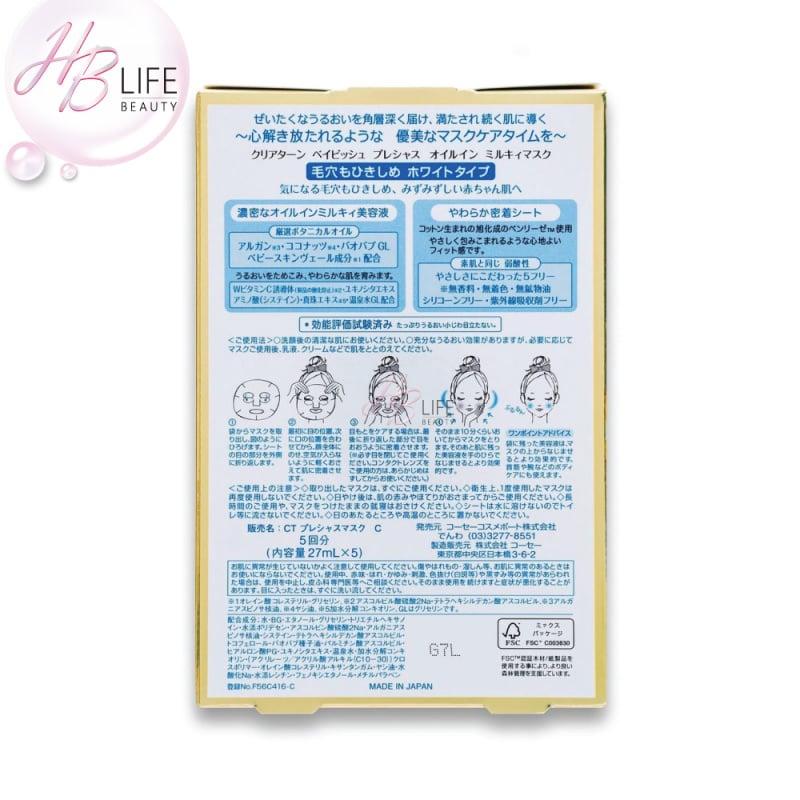 Kose Babyish 水潤面膜白盒系-美白型 (5枚)