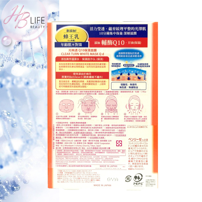 Kose Clear Turn 美白面膜橙色系-Q10 (5枚)